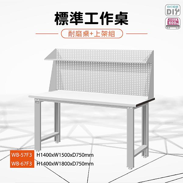 天鋼WB-57F3《標準型工作桌》上架組(一般型) 耐磨桌板 W1500 修理廠 工作室 工具桌