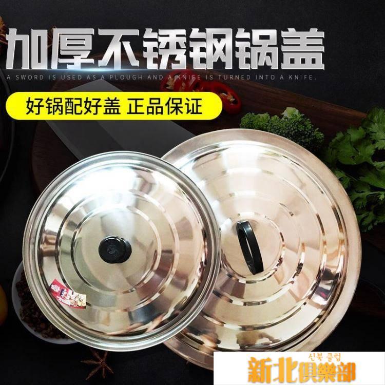 鍋蓋不銹鋼大鍋蓋特厚大號家用炒鍋燉鍋鐵鍋通用缸桶蓋圓形 LX 聖誕節交換禮物