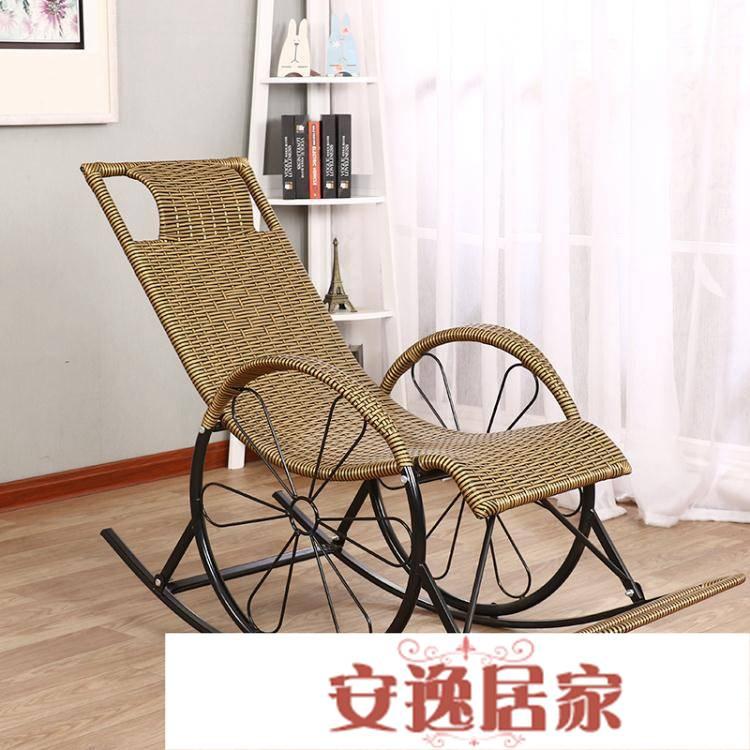 搖椅躺椅搖搖椅午睡椅老人椅懶人椅休閒搖椅逍遙椅藤椅椅子WD 安逸居家