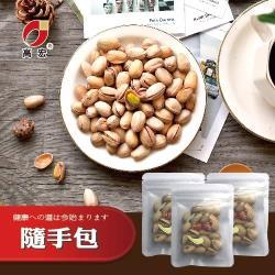 【高宏國際】優質經典堅果-自然開心果隨手包任選(25克/包)