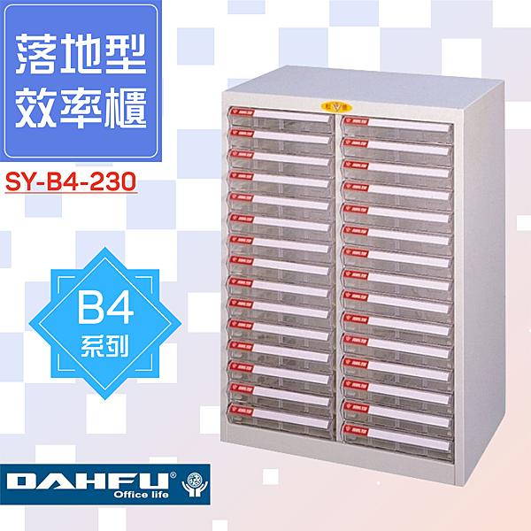 ?大富?收納好物!B4尺寸 落地型效率櫃 SY-B4-230 置物櫃 文件櫃 收納櫃 資料櫃 辦公用品 多功能