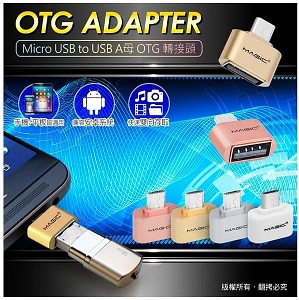 【超人生活百貨O】MAGIC Micro USB to USB A母 亮彩OTG轉接頭