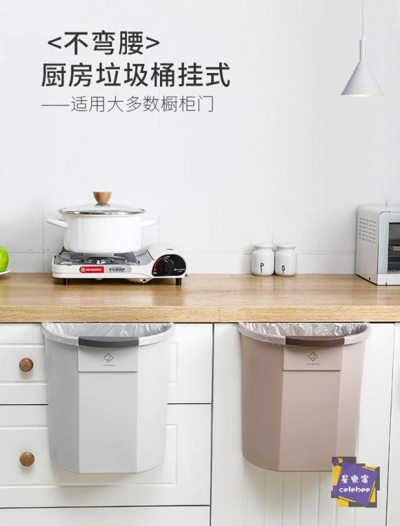 垃圾桶 廚房垃圾桶掛式家用簡約櫥櫃門懸掛式垃圾桶免打孔桌面收納桶無蓋T 2色 交換禮物