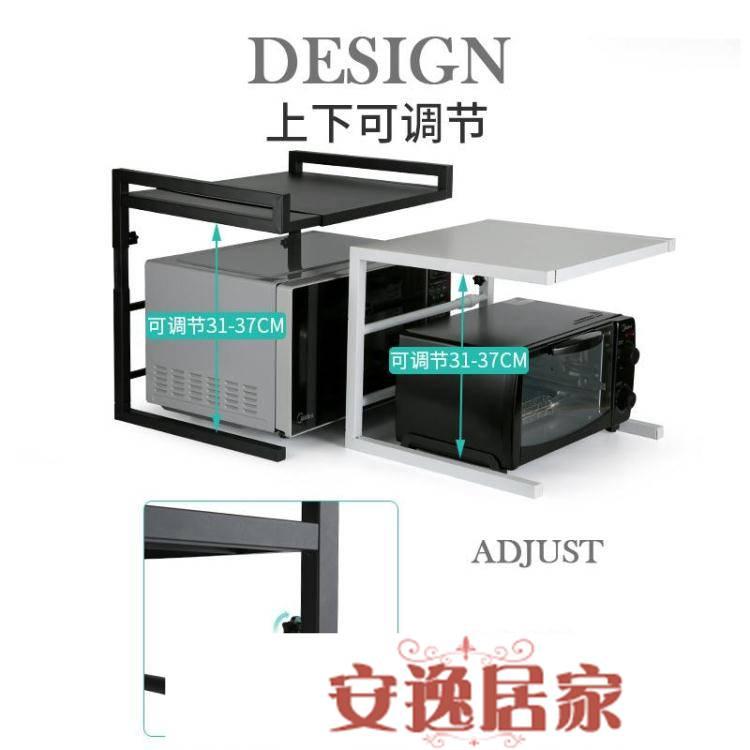 白色廚房置物架伸縮可調節高度層高鐵藝微波爐烤箱架桌面收納櫃子WD 安逸居家