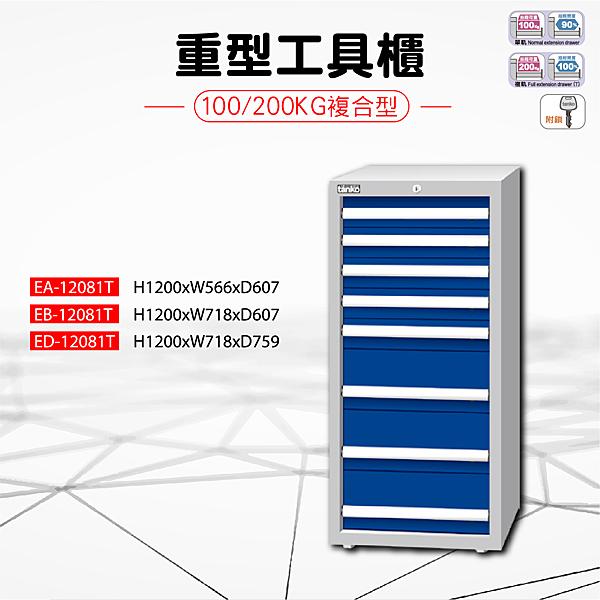 天鋼-ED-12081T《重量型工具櫃》100KG/200KG複軌型 抽屜櫃 收納 倉庫 工作室 零件 鐵櫃