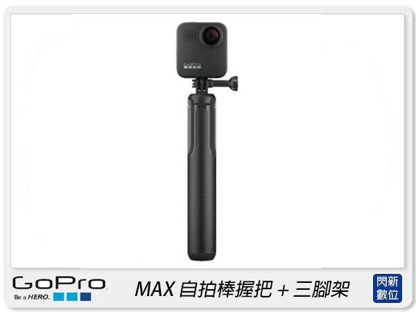 【滿3000現折300+點數10倍回饋】預訂~GoPro ASBHM-002 MAX 握把 + 三腳架 自拍棒 延長桿(ASBHM002,公司貨)
