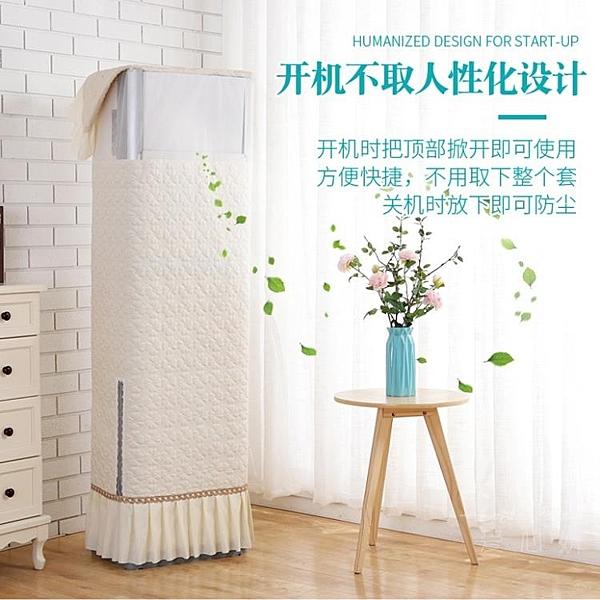空調罩立式防塵罩客廳開機不取櫃機櫃式方形套子【聚寶屋】