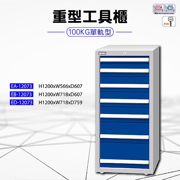 天鋼-EA-12073《重量型工具櫃》100KG單軌型 抽屜櫃 收納 倉庫 工作室 零件 鐵櫃