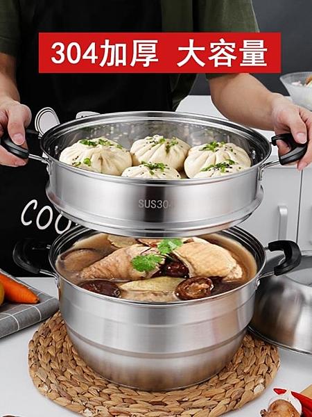 蒸饅頭的雙層蒸鍋家用304不銹鋼加厚大容量蒸煮兩用鍋小蒸籠32cm NMS滿天星
