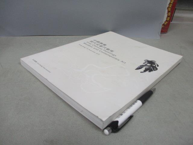 【書寶二手書T2/收藏_FMT】天成國際_中國書畫現代及當代藝術_2013/11/25