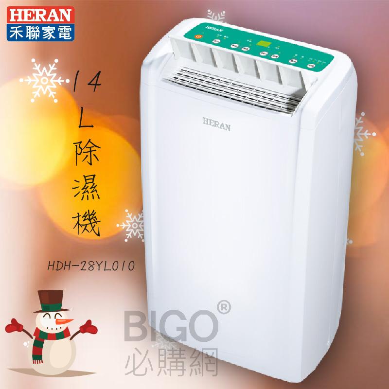 【禾聯HERAN】HDH-28YL010 14L除濕機 台灣製造 新一級效能 高效除濕 超大水箱 腳輪設計 雨季必備