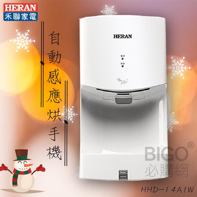【禾聯HERAN】HHD-14A1W 自動感應烘手機 (白色) 大口徑出風口 高靈敏 烘手器 時尚便利 原廠保固