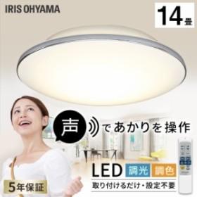 LEDシーリングライト 5.11 音声操作 モールフレーム 14畳 調色 CL14DL-5.11MV シーリングライト シーリング ライト らいと メタルサーキ