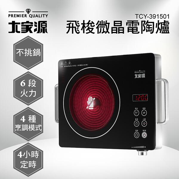 大家源 飛梭微晶觸控式電陶爐tcy-391501