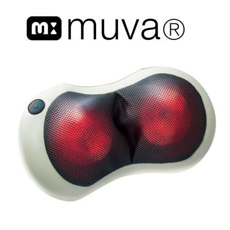 muva 3D多點溫感揉捏枕(可車充/按摩枕/熱敷/揉捏/紓壓/放鬆/舒緩腰酸背痛/按摩器)