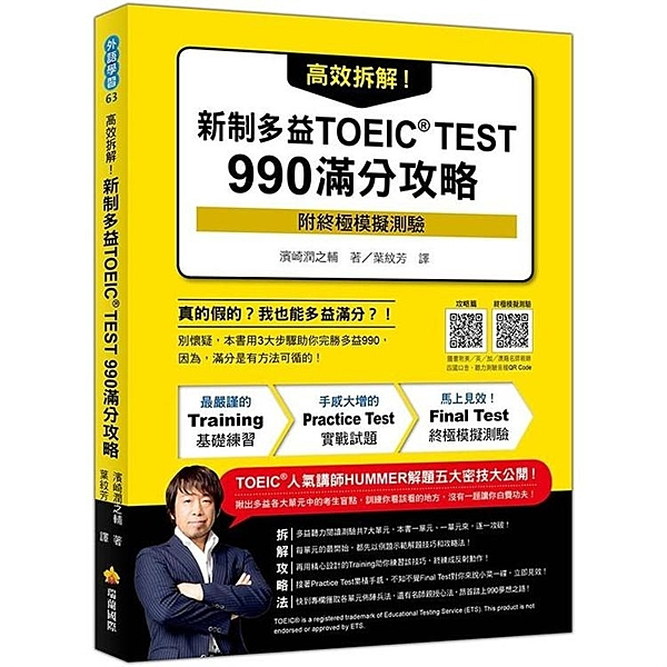 高效拆解!新制多益TOEIC TEST 990滿分攻略(隨書附終極模擬測驗 四國
