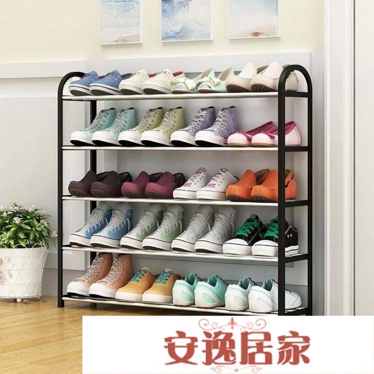 摺疊鞋架宿舍鞋架多層簡易學生家用單人迷你小號可拆卸摺疊多功能鞋櫃WD 安逸居家