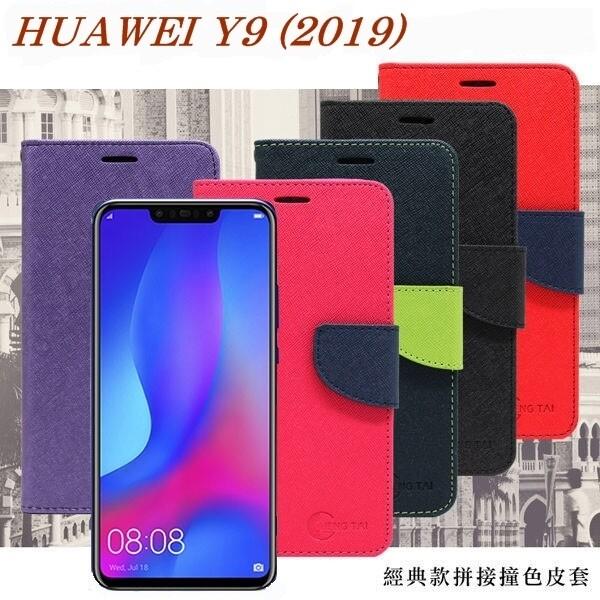 愛瘋潮華為 huawei y9 (2019) 經典書本雙色磁釦側翻可站立皮套 側掀皮套