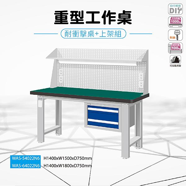 天鋼 WAS-64022N6《重量型工作桌》上架組(吊櫃型) 耐衝擊桌板 W1800 修理廠 工作室 工具桌