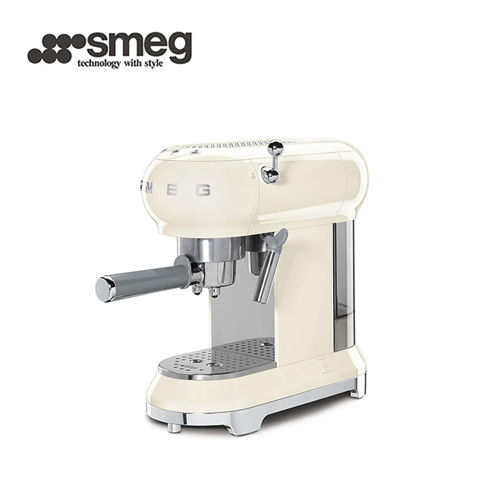 【SMEG】義大利半自動義式咖啡機-奶油色