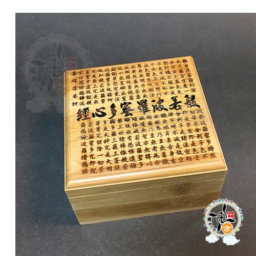 心經 竹製小香爐(抽屜) 10 公分 十方