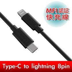 Fonemax Type-C to lightning 8pin MFI快速充電傳輸線 黑1.2M