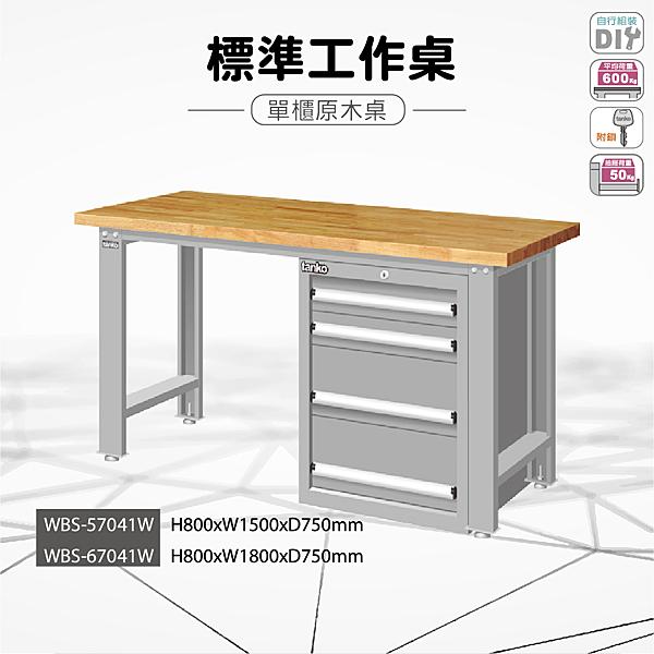 天鋼WBS-57041W《標準型工作桌》單櫃型 原木桌板 W1500 修理廠 工作室 工具桌