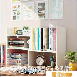 桌面書架簡易多層收納架學生宿舍書桌置物架辦公室桌上多功能書櫃