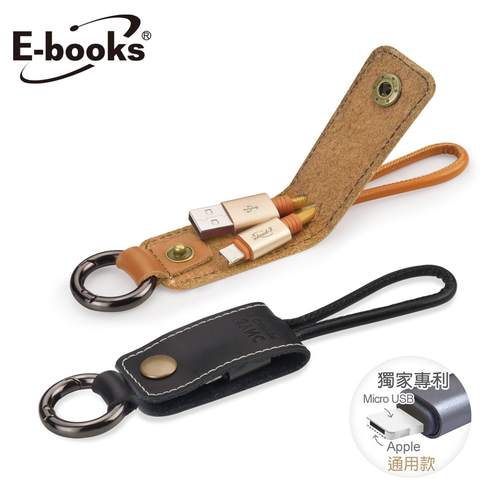 E-books X39 快充QC3.0雙系統充電傳輸鑰匙扣皮革線15cm
