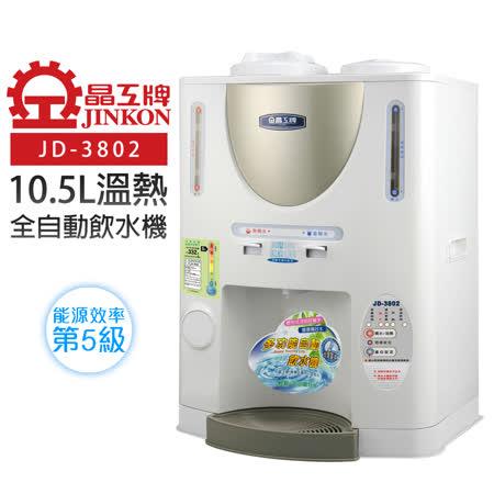 【晶工牌】10.5L自動補水溫熱全自動飲水機(JD-3802)