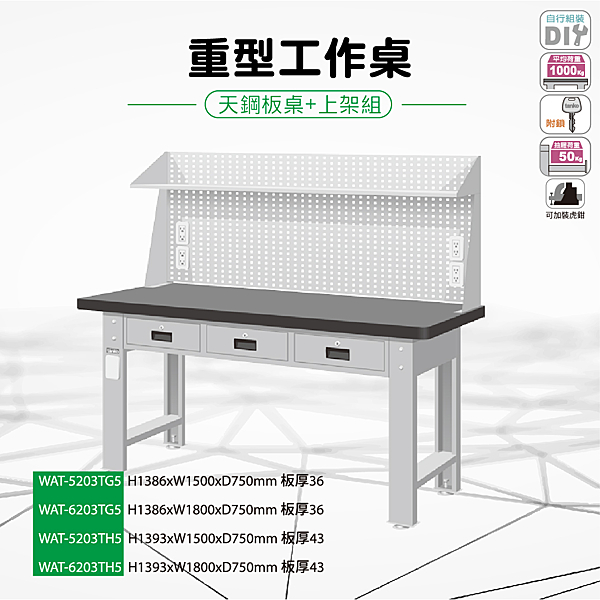 天鋼 WAT-5203TG5《重量型工作桌-天鋼板工作桌》上架組(橫三屜型) 天鋼板 W1500 修理廠 工作室 工具桌