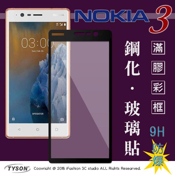 現貨諾基亞 nokia 3 (5吋) 2.5d滿版滿膠 彩框鋼化玻璃保護貼 9h