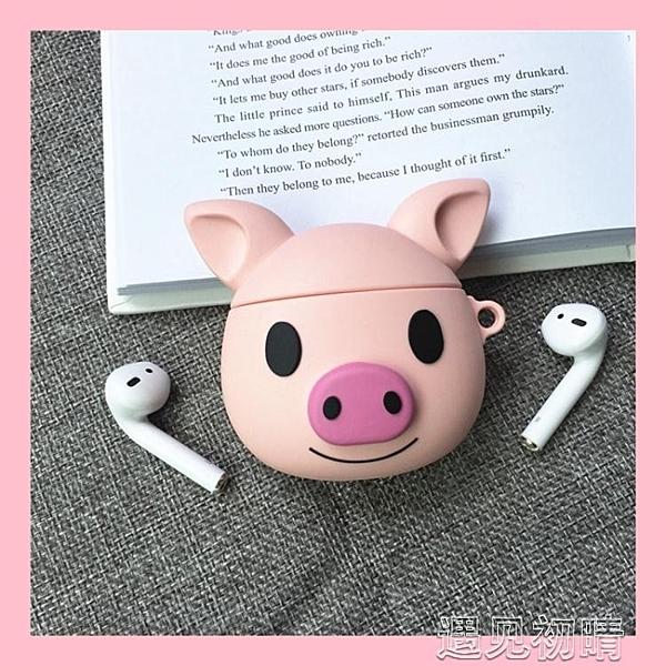 AirPods1/2保護套 錶情包可愛小豬 蘋果無線藍芽耳機套 保護殼卡通萌 遇見初晴