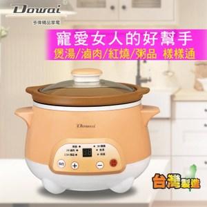 Dowai多偉 1.2L全營養萃取鍋 DT-425