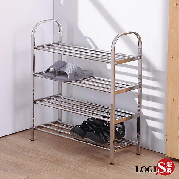 LOGIS 四層鞋架 不鏽鋼置物 收納層架 鞋櫃 置物架 層架 客廳室內外鞋架【EM-4S】