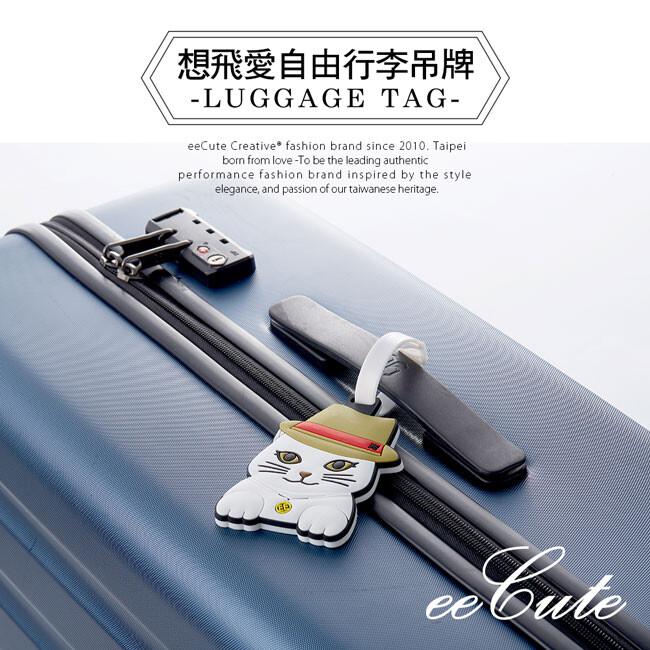 eecute想飛愛自由行李吊牌