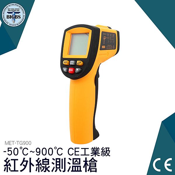 利器五金 全頻發射率可調紅外線測溫槍感應式紅外線溫度計油溫水溫冷氣 TG900
