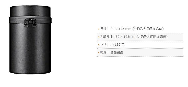 【中壢NOVA-水世界】SONY LCS-BBXL XL 特大 鏡頭軟質攜行包 鏡頭筒 防刮防撞 鏡頭袋 保護包 公司貨