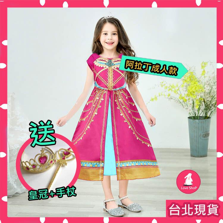 現貨粉紅阿拉丁茉莉公主皇冠+手杖萬聖節 阿拉丁神燈 茉莉公主服裝 兒童禮服