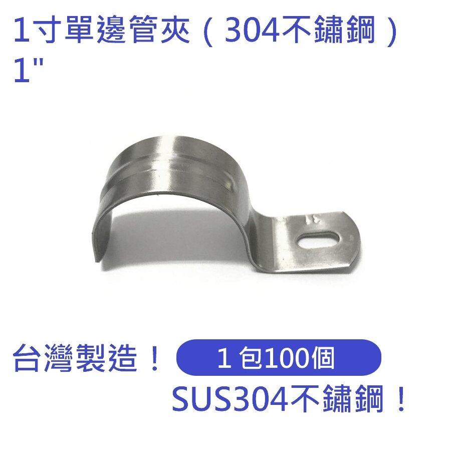 """100個/包 台灣製造!304不鏽鋼1寸(1"""")單邊管夾 不鏽鋼夾 白鐵管夾 管夾 管束"""