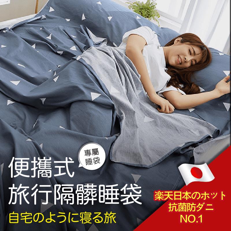 有潔癖的你外宿時總是無法安心入睡嗎?便攜式睡袋,輕輕柔柔包覆你,能隔絕飯店床鋪棉被,讓你安心入睡!恆溫舒適透氣性佳,純棉細緻親膚高質感,不起毛球!貼心枕套設計,臉部也能安心貼著!隱形拉鍊設計,打開透氣