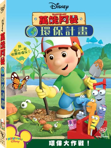 萬能阿曼: 環保計劃 DVD