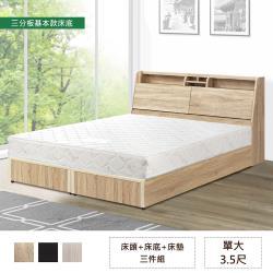 IHouse-長島 插座床頭、基本款床底、舒柔硬床 三件組-單大3.5尺