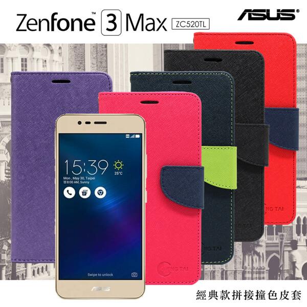 愛瘋潮asus zenfone 3 max (zc520tl) 5.2吋 經典書本雙色磁釦側翻可