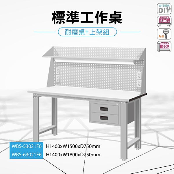天鋼WBS-53021F6《標準型工作桌》上架組(吊櫃型) 耐磨桌板 W1500 修理廠 工作室 工具桌