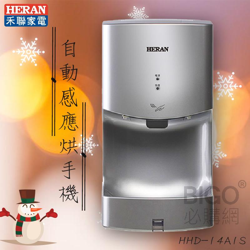 【禾聯HERAN】HHD-14A1S 自動感應烘手機 (銀色) 大口徑出風口 高靈敏 烘手器 時尚便利 原廠保固