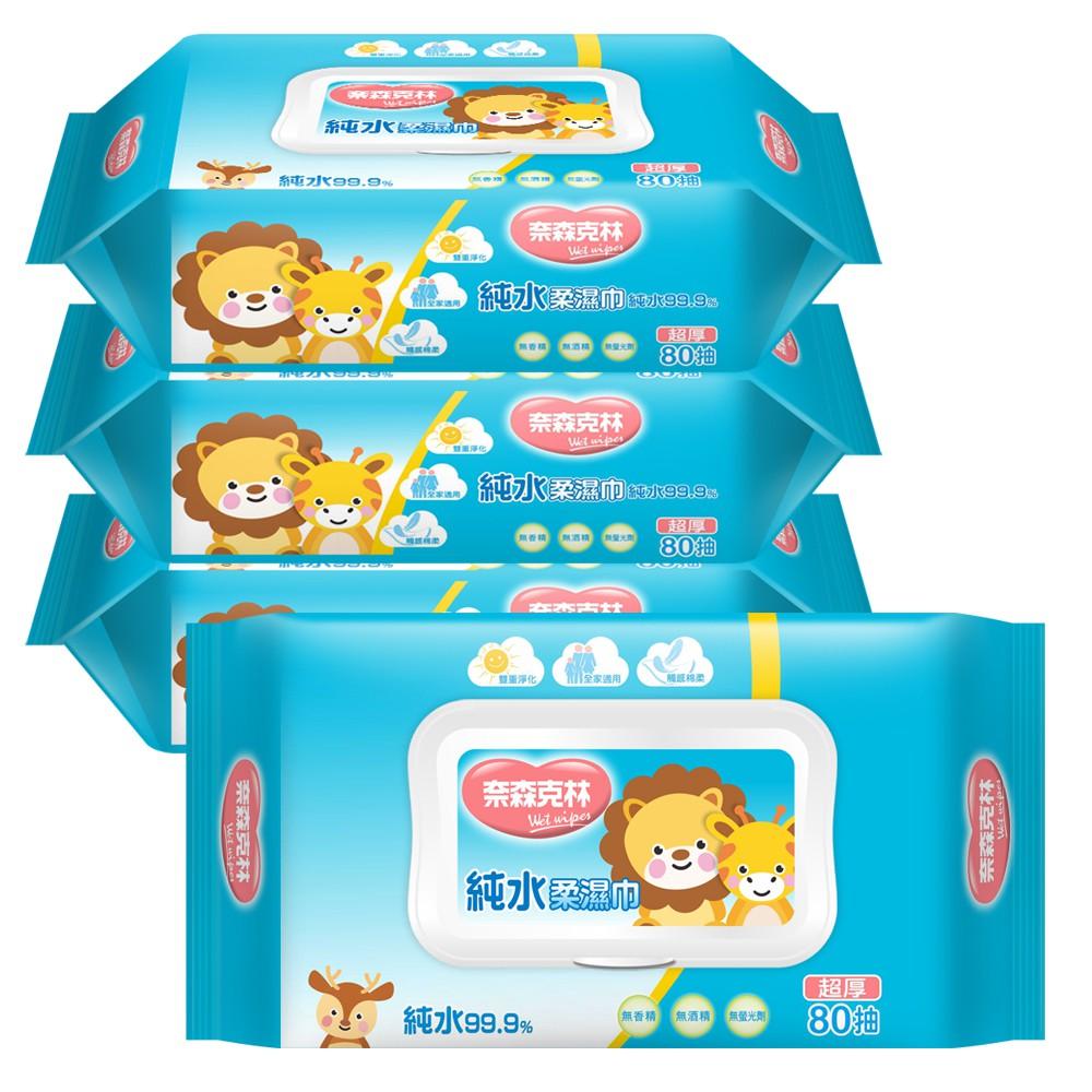 奈森克林 超厚純水柔濕巾80抽家庭組(加蓋) 純水濕紙巾/濕巾/嬰兒濕巾