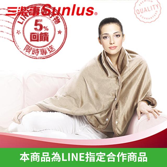 【Sunlus三樂事】典雅披肩電熱毯100X140cmSP2403BR★環保鵝絨布料,觸感溫暖舒適