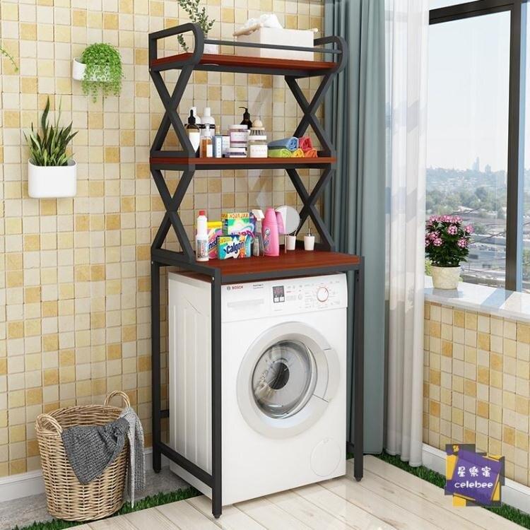 置物架 滾筒洗衣機置物架落地陽臺洗衣櫃衛生間置物架三層洗衣機上方架子T 8色 交換禮物
