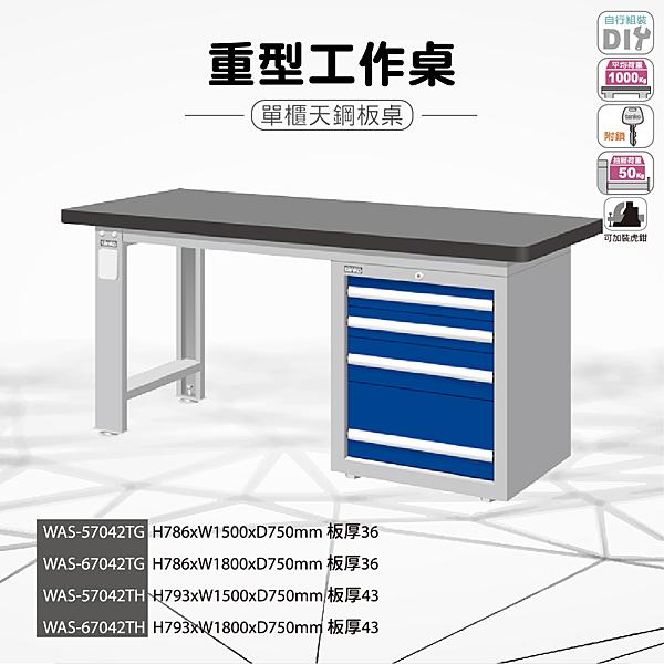 天鋼 WAS-67042TG《重量型工作桌-天鋼板工作桌》單櫃型 天鋼板 W1800 修理廠 工作室 工具桌
